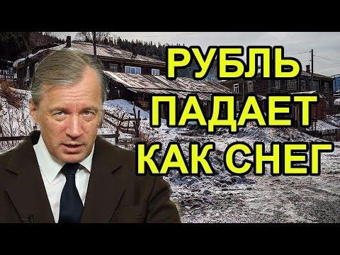 Российская экономика близка к коллапсу / Аарне Веедла