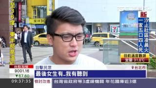 情侶當街吵架罵「魯蛇」 網路影片爆紅 三立新聞台