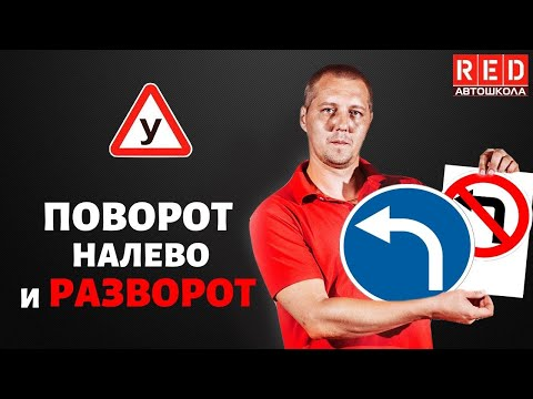 ПОВОРОТ НАЛЕВО И РАЗВОРОТ - Легкая Теория ПДД с Автошколой RED