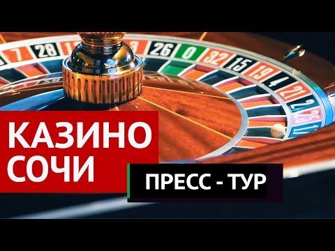 Ютуб сочи казино играть в казино видео