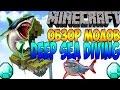 ГАРПУН В МАЙНКРАФТ!!!(Deep Sea Diving Minecraft Mod)