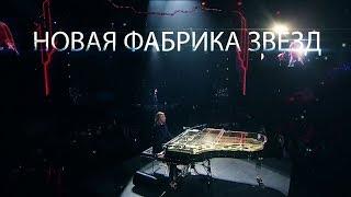 «НОВАЯ ФАБРИКА ЗВЁЗД» с ВИКТОРОМ ДРОБЫШЕМ на МУЗ-ТВ (анонс кастинга)