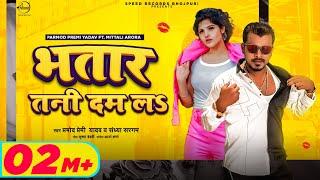 Pramod Premi Yadav  Bhojpuri New Song 2021 भतार तनी दम ल Latest Bhojpuri Song  Pramod Premi New Song