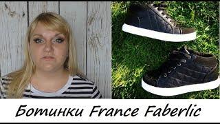 Ботинки France Faberlic не только для девочек)