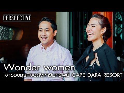 ย้อนหลัง Perspective : เจ้าของอสังหาริมทรัพย์ CAPE DARA RESORT | Wonder women [11 มิ.ย. 60] Full HD