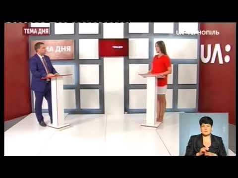 Суспільне. Тернопіль: Тема дня - 100 днів губернатора: чи є результати?