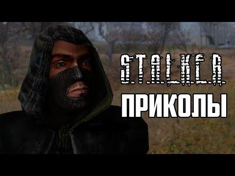 Сталкер 1 серия смотреть -