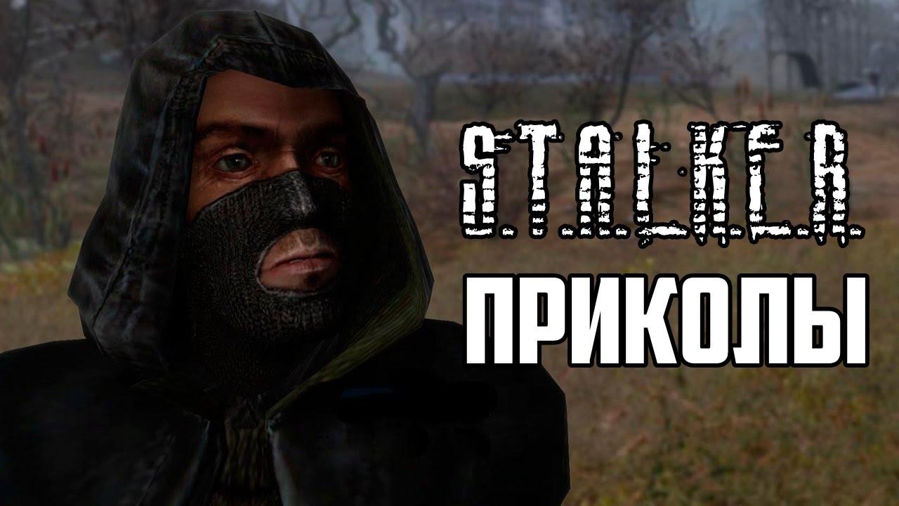 Stalker мемы ( 12 фото ) 🔥 Прикольные картинки и юмор | 720x1280
