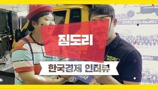 짐도리│한국 경제 현장 인터뷰│제52회 프랜차이즈 창업…
