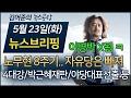 김어준의 뉴스공장 5월 23일 1부 [뉴스브리핑] 문대통령 4대강 재조사 / 노무현 8주기 추도식 / 박근혜 첫 재판 / 남�