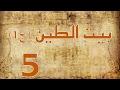 مسلسل بيت الطين الجزء الاول - الحلقة ٥
