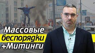 Нарушение правил митингов и массовые беспорядки | Последствия за протесты в России 2019