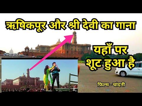 Download श्री देवी ने किया इंडिया गेट के सामने डांस !! Chandni Film Ki Shooting Location !!