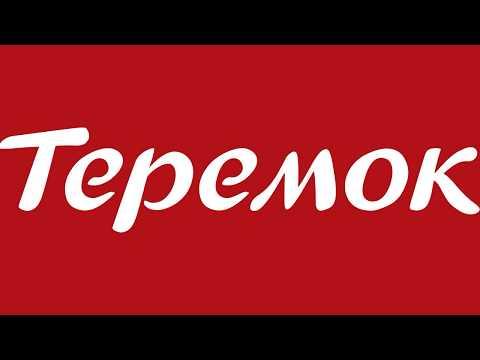 Ресторан Теремок Санкт Петербург вакансии повар кассир