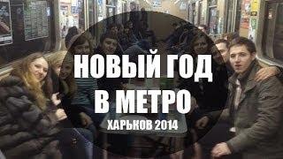 Russian Salad. Новый год 2014 в метро.