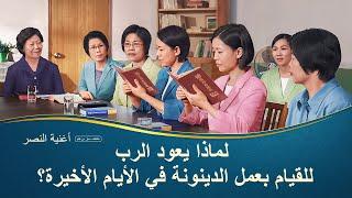 فيلم مسيحي | أغنية النصر | مقطع 5: لماذا يعود الرب للقيام بعمل الدينونة في الأيام الأخيرة