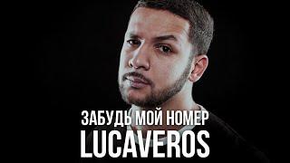 Смотреть клип Lucaveros - Zmn