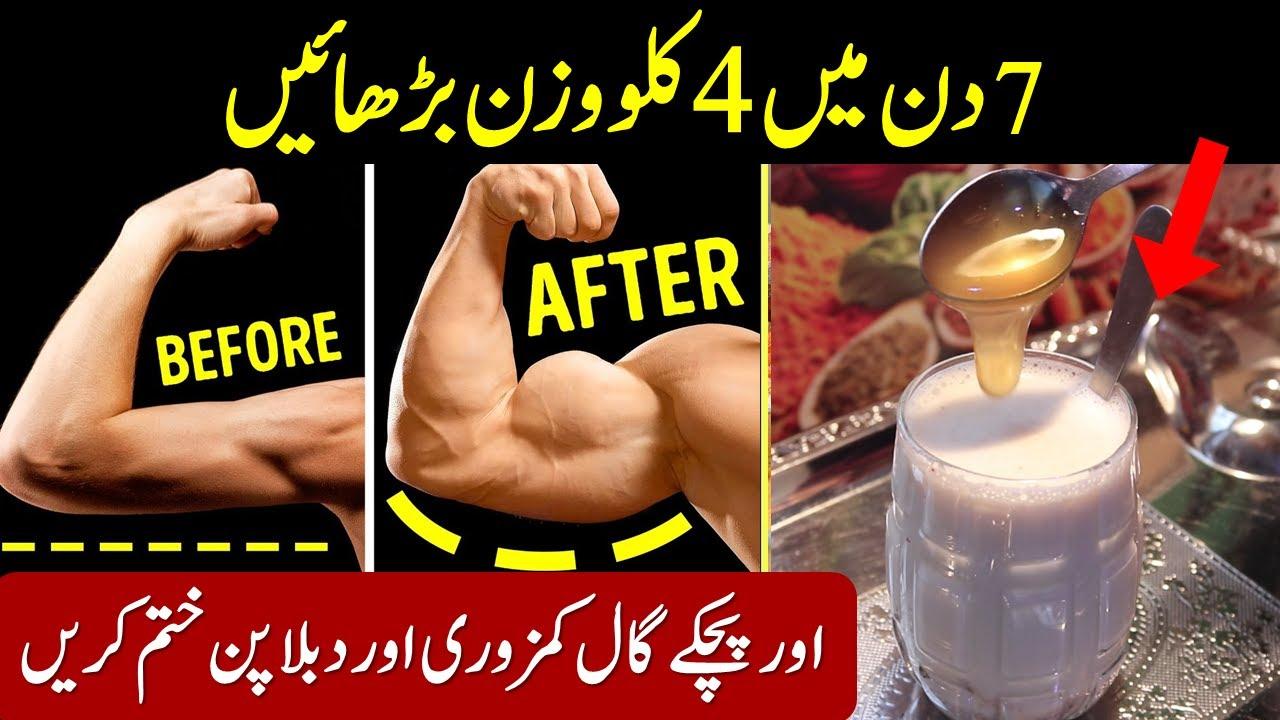 💪How To Gain Weight Fast 4KG Weight Gain in 7 Days & Vajan Badhane ka Tarika