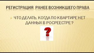 видео Когда возникает право собственности на недвижимость (дом, дачу или землю)