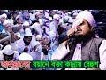 New Bangla Waz 2019 Maulana Farhad Uddin Ayubi Islamic Waz 2019