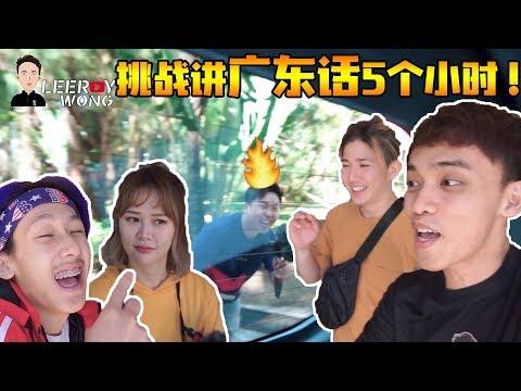 三个小Ergh仔挑战琉佳和XiaoLuo一起讲5个小时的广东话!恶整一起把XiaoLuo抛弃在云顶半山!