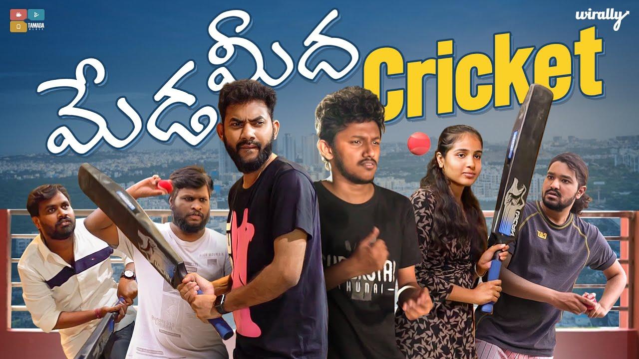 Meda Meedha Cricket   Wirally Originals   Tamada Media