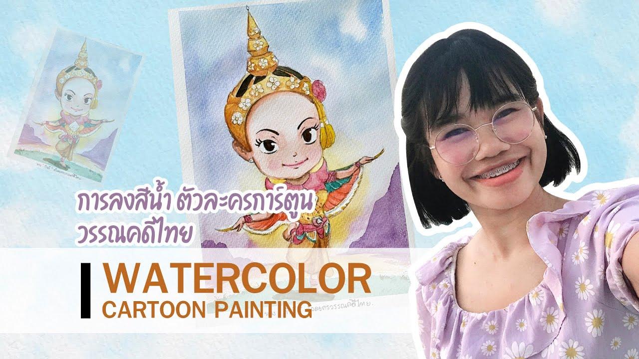 EP 19 การลงสีน้ำ ตัวละครการ์ตูนวรรณคดีไทย Watercolor cartoon painting