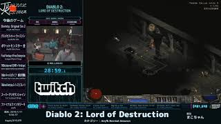 [AGDQ2019] Diablo 2: Lord of Destruction パート2