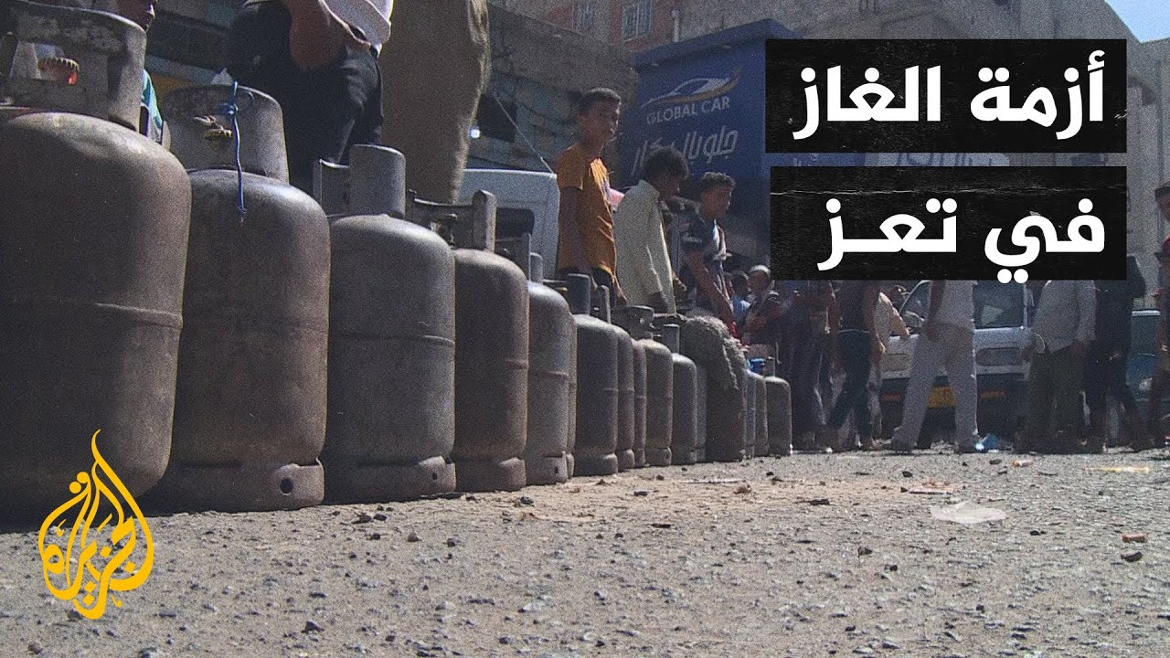 اليمن.. أزمة الغاز المنزلي تفاقم معاناة سكان مدينة تعز  - نشر قبل 29 دقيقة