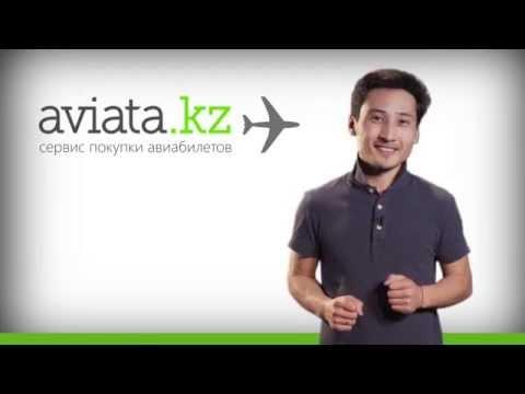 Aviata — как покупать авиабилеты на сайте