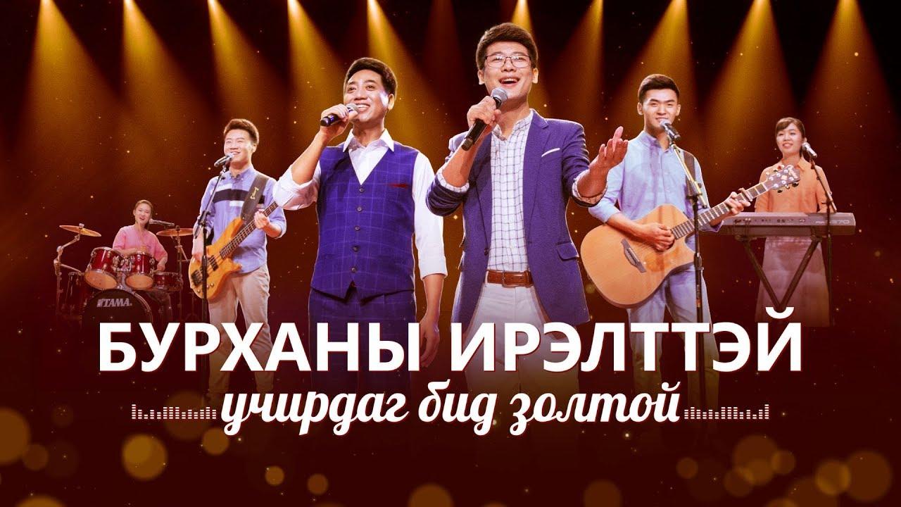 """Талархлын магтан дуу """"Бурханы ирэлттэй учирдаг бид золтой"""" дуу бүжиг【Тайзан дээрх】lyrics"""
