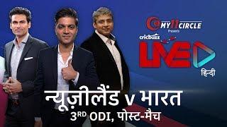 Cricbuzz LIVE हिन्दी: न्यूज़ीलैंड v भारत, तीसरा ODI, पोस्ट-मैच शो