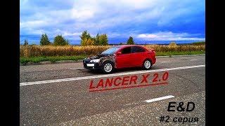Lancer 10 2.0