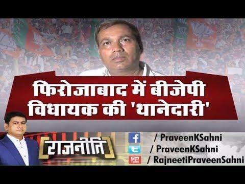RAJNEETI: SHIKOHABAD BJP MLA STAGES DHARNA FOR RELEASING ILLEGAL MINING ACCUSED