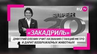 Супер 20 за кадром. Дмитрий Оленин