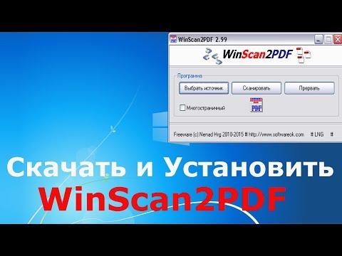 Где и как скачать и как установить WinScan2PDF