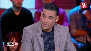 من تونس - الحلقة 4 الجزء الثالث
