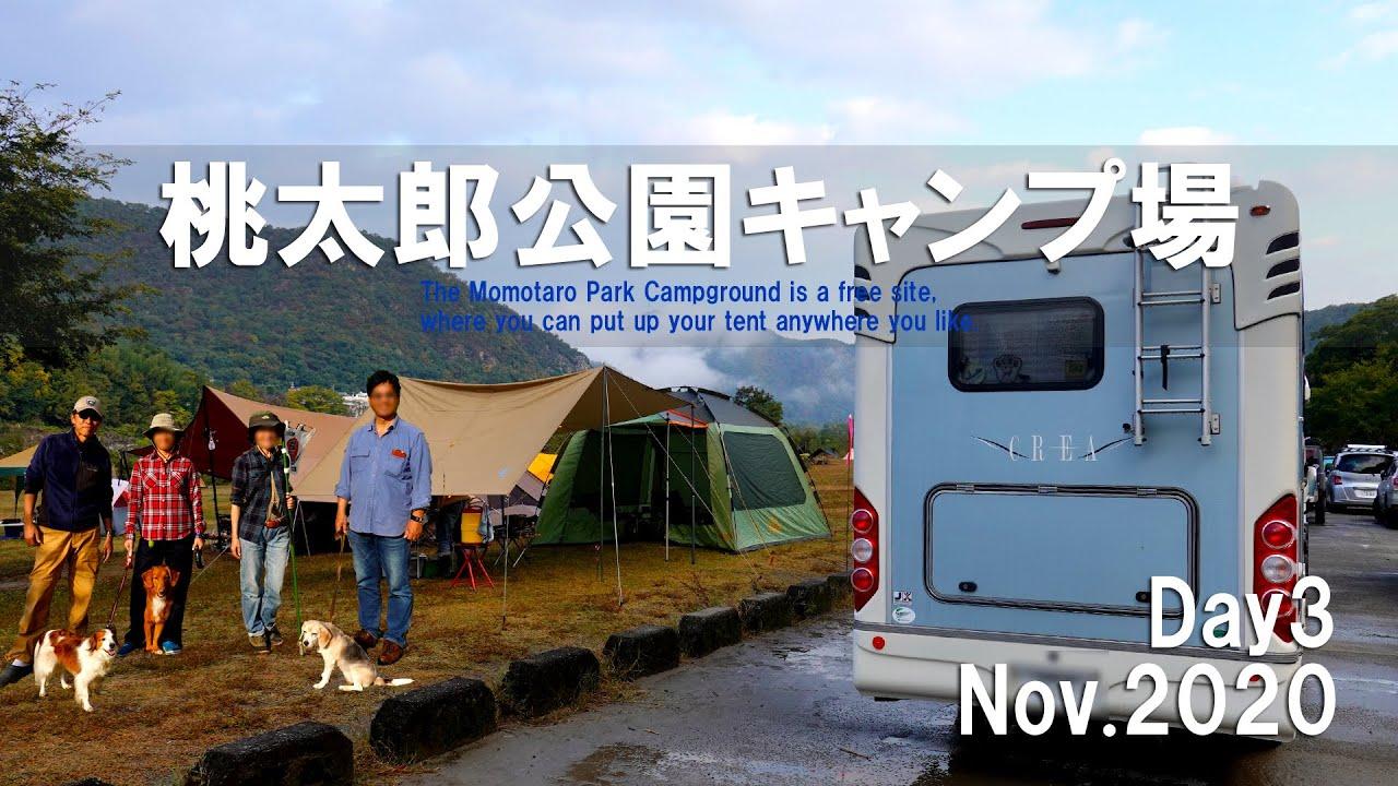 【フリーサイト1張り500円】最終日は雨があがり、どんどん天気が良くなり賑やかな桃太郎公園キャンプ場を過ごしました♪