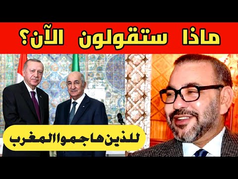 إلى كل المزايدين على المغرب ، ماذا عن تركيا اردوغان؟ News in Arabic