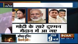 India TV Special: Top Opposition leaders gather at Mamata's big anti-Modi rally in Kolkata