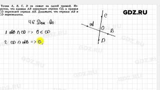 № 46 - Геометрия 7-9 класс Погорелов