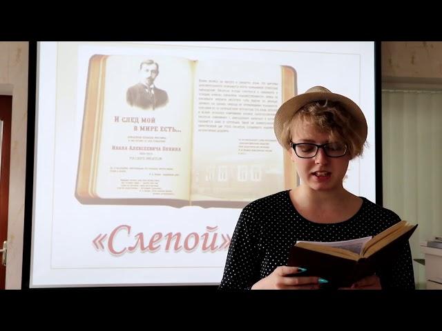 Даша Салько читает произведение «отрывок из притчи Слепой» (Бунин Иван Алексеевич)