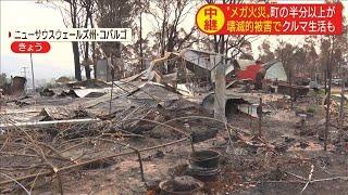 """""""メガ火災"""" 町の半分以上が壊滅的被害で車生活も(20/01/13)"""
