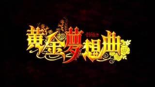 Ougon Musou Kyoku - Worldend Dominator