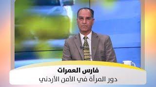 فارس العمرات - دور المرأة في الأمن الأردني