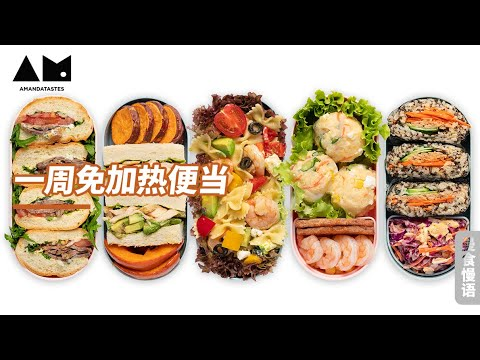 超快手免加热便当How To Prepare Lunch Box With Sandwich、salad And Rice Ball (meal Prep Ideas & Tips)丨曼食慢语