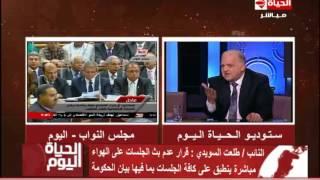بالفيديو.. نائب وفدي يوضح أسباب عدم إذاعة «جلسة البرلمان»