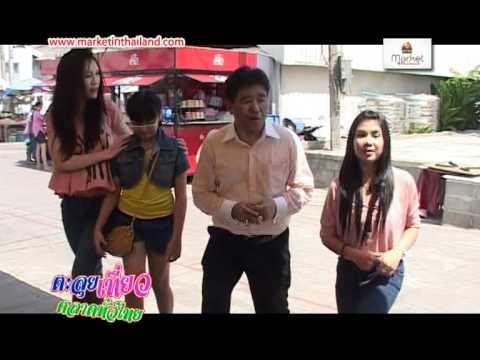 เที่ยวตลาดทั่วไทย #1 ตลาดปัฐวิกรณ์