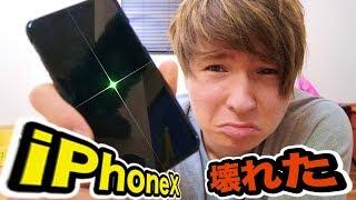 iPhoneX壊れたんだけど...助けて PDS