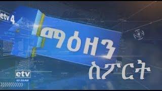 #etv ኢቲቪ 4 ማዕዘን የቀን 7 ሰዓት ስፖርት ዜና … ነሐሴ 08/2011 ዓ.ም